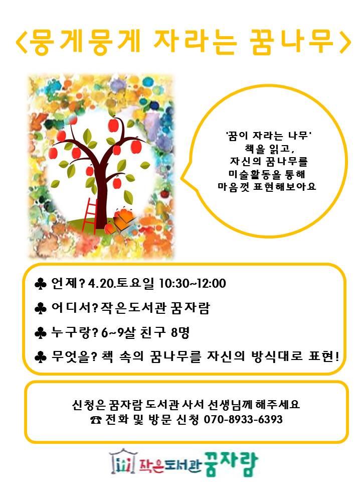 아동독서프로그램 홍보지 04.20.JPG
