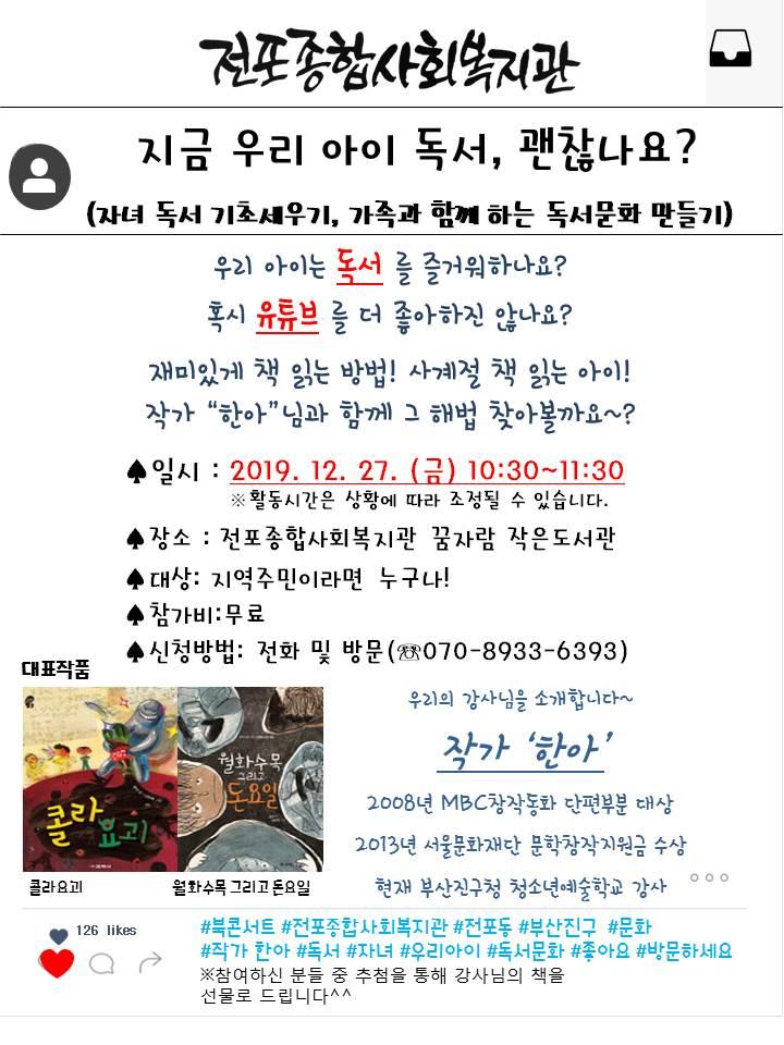 북콘서트 홍보지.jpg